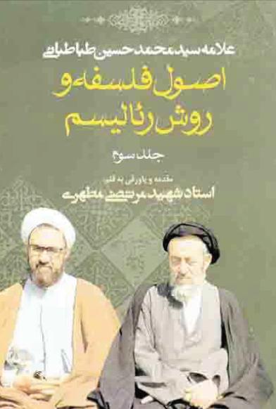 Image result for کتاب اصول فلسفه و روش رئالیسم