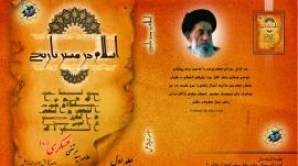 اسلام در مسیر تاریخ 1