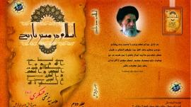 اسلام در مسیر تاریخ 2