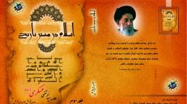 اسلام در مسیر تاریخ 3