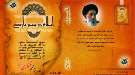 اسلام در مسیر تاریخ 4