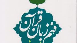 زبان قرآن1