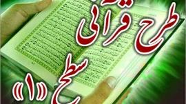 طرح قرآنی سطح 1