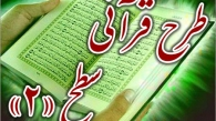 طرح قرآنی سطح 2