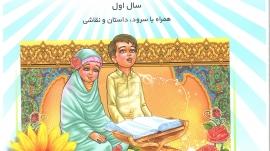 قرآن دانش آموز