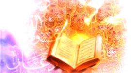 قرآن صاعد 1