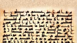مصحف امام علی