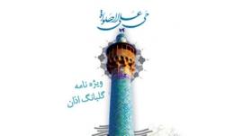 Vijeh-Azan